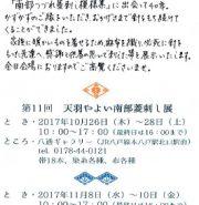 【あおもりイベント@東京】2017/11/8(水)〜10(金)、供養の思いで刺した南部菱刺しの帯をお寺で展示