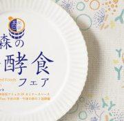 【あおもりイベント@東京】本日5日〆切り!!  2017/12/12(火)に「青森の発酵食」を味わうフェア開催@神楽坂