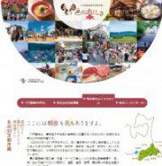 八戸圏域の移住情報サイトがオープンしました!