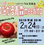 【青森応援交流会】今年もやります!つながる青森meeting!【プレゼン募集】
