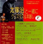 【あおもりイベント@東京】2017/12/18(月)、朗読&演奏で楽しむ「太宰治と一緒にクリスマス&年越し」