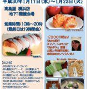 【あおもりイベント@首都圏】2018/01/17(水)〜23(火)、横浜で「青森の味めぐり」開催