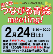 【あおもりニュース@東京】2018/2/24(土)第2回つながる青森meeting!プレゼン団体決定
