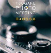 【あおもりイベント@弘前】2018/1/23(火)〜28(日)、「TSUGARU PHOTO MEETING」で70人の作品が一堂に
