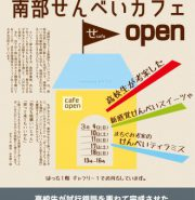 【あおもりイベント@八戸】2018/3/3から「まちぐみ展3」 せんべいカフェもオープン!