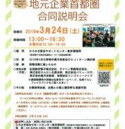 【あおもりイベント@東京】2018/3/24(土)、弘前市内の6企業がUJIターン希望者向けに合同説明会