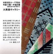 【あおもりイベント@東京】2018/6/12(火)〜17(日)、銀座で「藍と白の会」による津軽こぎん刺し展、開催中
