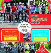 【あおもりイベント@青森】2018/7/15(日)、山岳コースや田んぼ道を走る「第3回 サイクルイベント in 田子町」開催