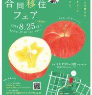 【あおもりイベント@東京】2018/8/25 青森暮らしの魅力をぎゅっとお伝え 合同移住フェア!