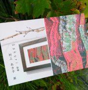 【あおもりイベント@東京】2018/10/17(水)〜30(火)、津軽の裂織[Sakuri]を作る村上あさ子さんの個展が開催中@自由ヶ丘