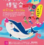 【あおもりイベント@青函】2018/11/30(金)まで、お楽しみプログラム満載の「マグ女のセイカン♡博覧会」が開催中!