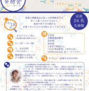 【あおもりイベント@東京】2018/12/18(火)、青森県産食材で料理し、青森の発酵食を食べる料理教室を開催@浅草