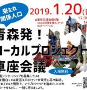 【あおもりイベント@東京】来たれプロボノ!関係人口! 2019/1/20(日)は青森発ローカルプロジェクト車座会議