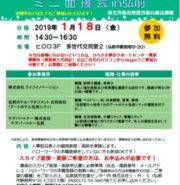 【あおもりイベント@弘前+東京】弘前市で働きたい方向け、求人説明会&ミニ面接会&スカイプ面談!1/18(金)、1/28(月)に開催