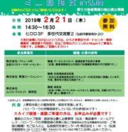 【あおもりイベント@弘前+東京】弘前市で働きたい方向け、求人説明会&ミニ面接会&スカイプ面談!2月21日(木)、3月5日(火)、11日(月)開催