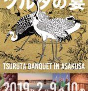 【あおもりイベント@東京】2019/2/9(土)〜10(日)、鶴田町が観光PRイベント「ツルタの宴」を開催@浅草