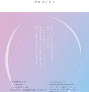 【あおもり人イベント@東京】2019/3/11(月)、青森県出身のミュージシャンたちが奏でる東日本大震災チャリティーイベント「ひとてとひ」