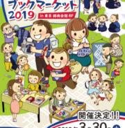 【あおもりイベント@東京】2019/3/30(土)、こぎん刺しとこぎんの本を展示販売する「こぎんブックマーケット2019」初開催