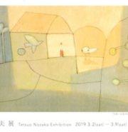 【あおもり人イベント@東京】2019/3/2(土)〜9(土)、青森市の画家野坂徹夫さんが銀座で個展